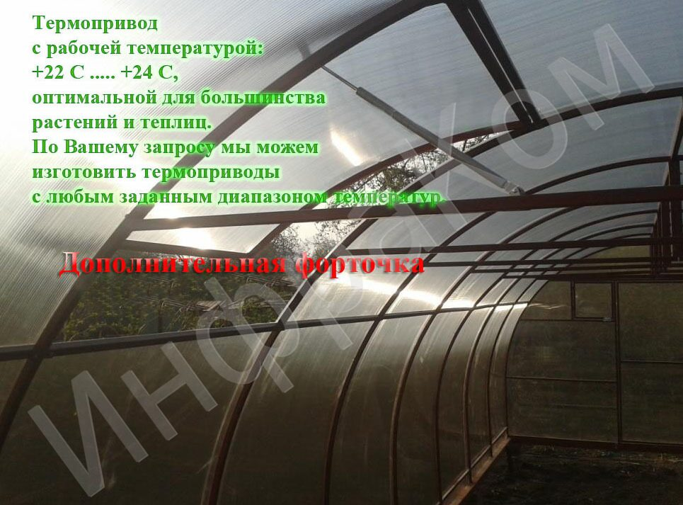 Термопривод для теплицы своими руками по белорусскомуу
